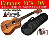 Famous/FCK-DX ハワイアンコア材単板 コンサートウクレレ Aセット