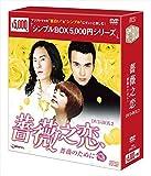薔薇之恋~薔薇のために~ DVD-BOX2  <シンプルBOX シリーズ> 画像