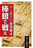 井上慶太の居飛車は棒銀で戦え (NHK将棋シリーズ)