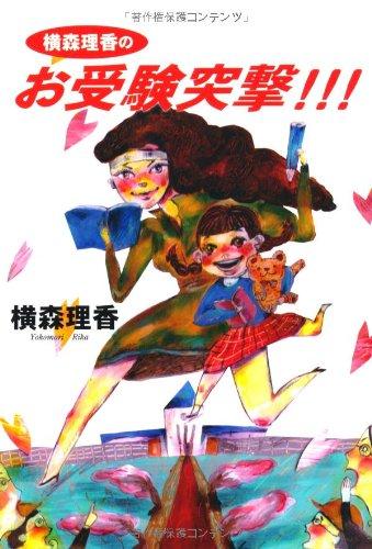 横森理香のお受験突撃!!の詳細を見る
