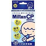 Milton CP チャイルドプルーフ 36錠