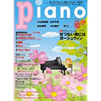 Piano (ピアノ) 2007年 10月号 [雑誌]