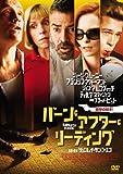 バーン・アフター・リーディング[DVD]