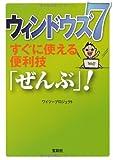 ウィンドウズ7 すぐに使える便利技「ぜんぶ」! (宝島SUGOI文庫)
