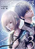 流星イニシャライズ 3 (LINEコミックス)