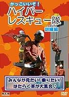 かっこいいぞ!ハイパーレスキュー隊(訓練編) KJX-013 [DVD]