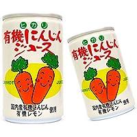 光食品 有機にんじんジュース 160g缶×30本×2ケース(60本)セット