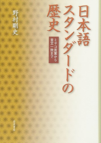 日本語スタンダードの歴史――ミヤコ言葉から言文一致までの詳細を見る