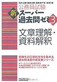 公務員試験 新スーパー過去問ゼミ3 文章理解・資料解釈 (公務員試験新スーパー過去問ゼミ3)