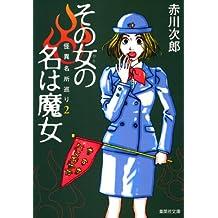その女の名は魔女 怪異名所巡り2 (集英社文庫)