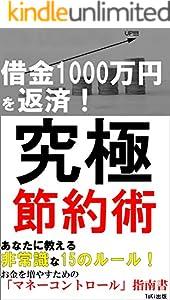 借金1000万円を返した究極の節約術: お金を増やすマネーコントロール指南書【節約術】【貯蓄】【貯金】