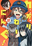 カオリわーにんぐ! 2 (ヤングジャンプコミックス)