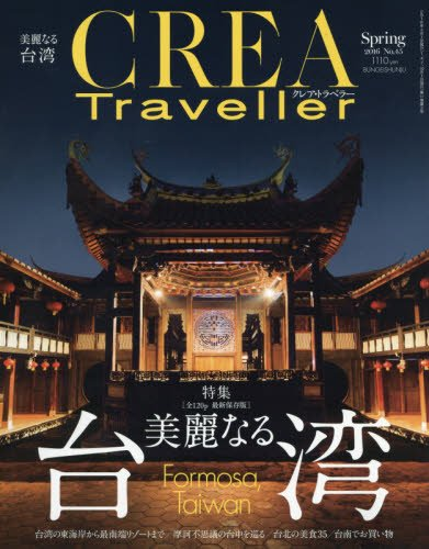 CREA Traveller 2016 Spring No.45 美麗なる台湾の詳細を見る