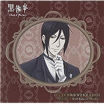DJCD 黒執事 WEB RADIO 第II巻~WEB Radio of Murder~