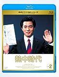熱中時代 Vol.2 [Blu-ray]