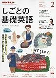 NHKテレビ しごとの基礎英語 2018年 02 月号 [雑誌]