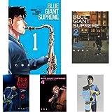 BLUE GIANT SUPREME 1-10巻 新品セット