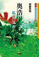 奥浩平がいた─私的覚書 (RED ARCHIVES 03)
