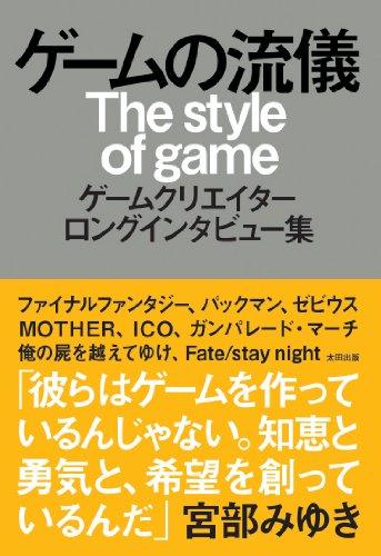 ゲームの流儀の詳細を見る