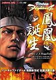 ファミ通DVDビデオバーチャファイター4 格闘新世紀全国決勝大会
