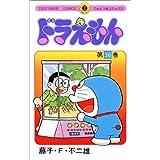 ドラえもん (36) (てんとう虫コミックス)