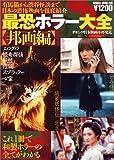 最恐ホラー大全―邦画編 (Mediax mook (258))