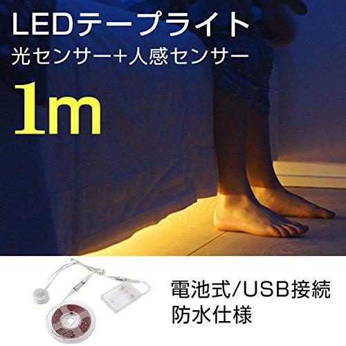 LEDテープライト 防水 USB/電池式 人感センサー付き ...