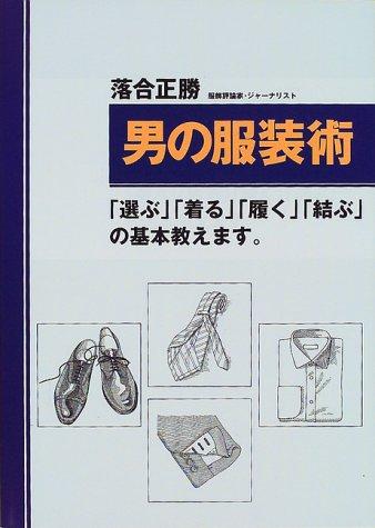 男の服装術―「選ぶ」「着る」「履く」「結ぶ」の基本教えます。