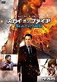 スカイ・オン・ファイア ~奪われたiPS細胞~[DVD]