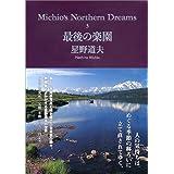最後の楽園―Michio's Northern Dreams〈3〉 (Michio's Northern Dreams 3)