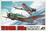 マイクロエース 1/144 日本機2機セットシリーズ 99式艦爆・流星改