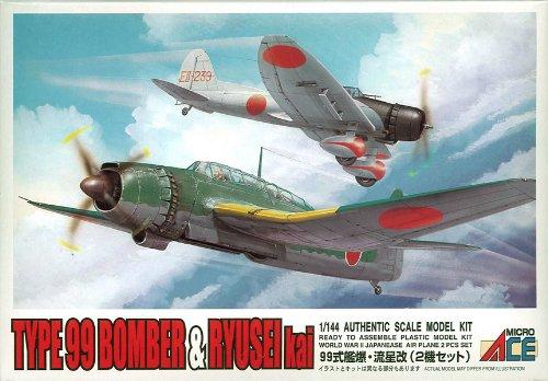 1/144 日本機2機セットシリーズ 99式艦爆・流星改