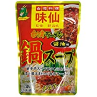 【お徳用3個セット】「名古屋名物」味仙 台湾鍋スープ(醤油味) 750g×3袋 監修 郭政良