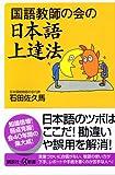 国語教師の会の日本語上達法 (講談社+α新書)