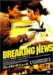 ブレイキング・ニュース [DVD]