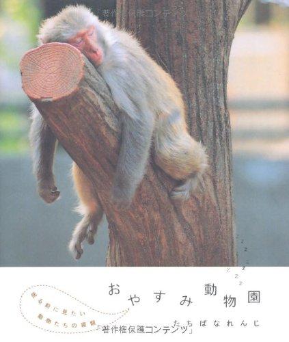 おやすみ動物園---眠る前に見たい動物たちの寝顔の詳細を見る