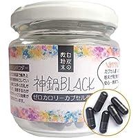 炭カプセル 腸活 サプリ 炭パウダー 炭 ダイエット デトックス チャコール 食用 クレンズ 180個 10ミクロン 神鍋BLACK