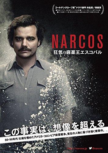 ナルコス 大統領を目指した麻薬王DVD-BOX