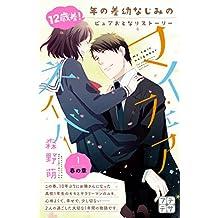 マイ・フェア・ネイバー プチデザ(1) (デザートコミックス)