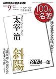 太宰治『斜陽』 2015年9月 (100分 de 名著)