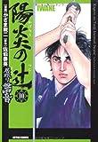 陽炎の辻 居眠り磐音(10) (アクションコミックス)