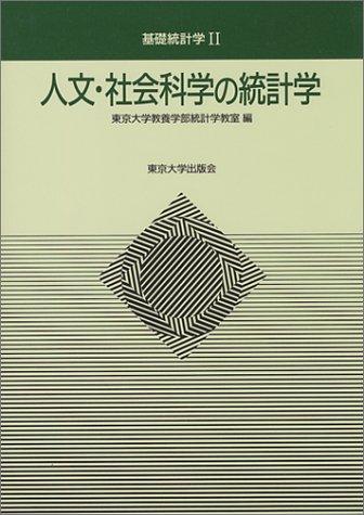 人文・社会科学の統計学 (基礎統計学)