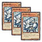 【 3枚セット 】遊戯王 日本語版 SHVI-JP019 海外未発売 青き眼の護人 (ノーマル)