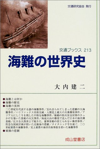 海難の世界史 (交通ブックス (213))