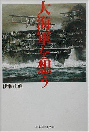 大海軍を想う―その興亡と遺産 (光人社NF文庫)の詳細を見る