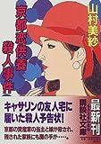 京都恋供養殺人事件 (講談社文庫)