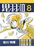 ヒウリvol.8 (HAPcomics)