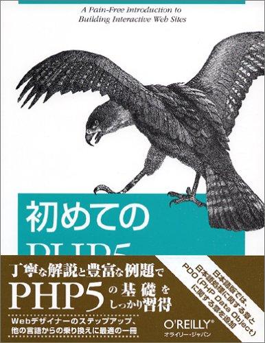 初めてのPHP5