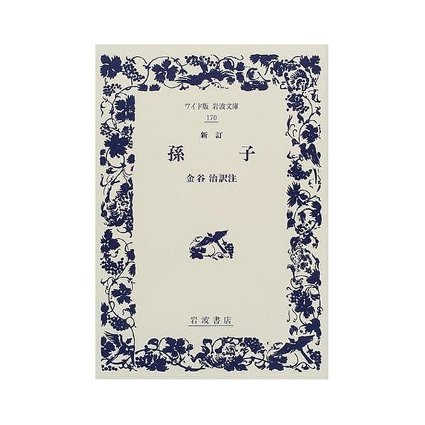 孫子 (ワイド版岩波文庫)の商品画像