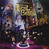 ディズニーファン読者が選んだ ディズニー ベスト・オブ・ベスト ~東京ディズニーシー(R)開園10周年記念盤
